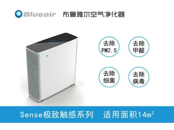 Blueair/布鲁雅尔空气净化器SENSE系列