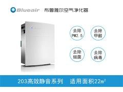 Blueair/布鲁雅尔空气净化器203