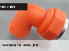 中财PP-R冷热水管标准件 内螺纹弯头