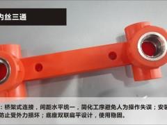 中财PP-R冷热水管 双连内螺纹三通