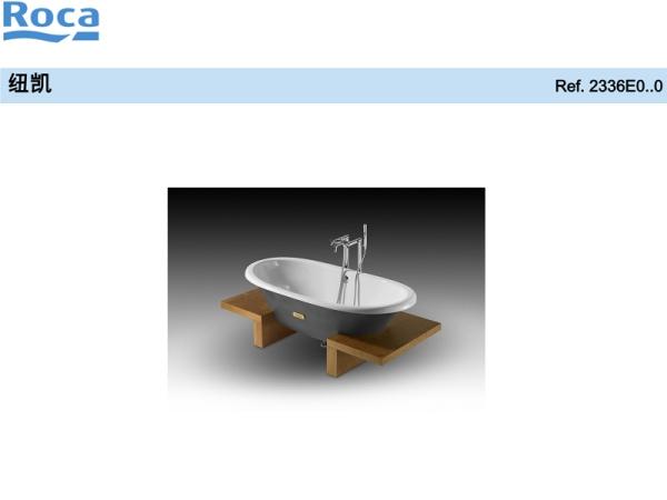 纽凯铸铁浴缸连樱桃木底座 铸铁浴缸价格