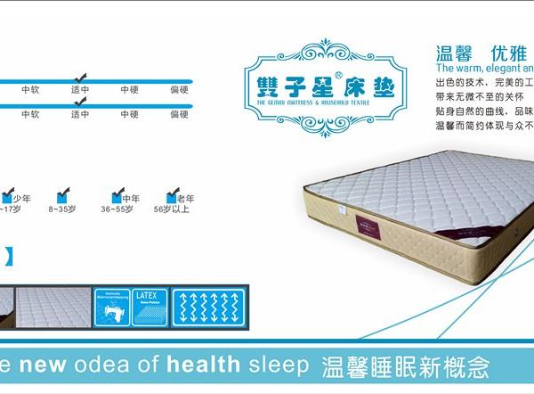 双子星床垫,【恬梦床垫】4月特惠116元