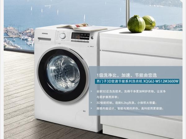 西门子(SIEMENS)变频滚筒洗衣机 3D正负洗