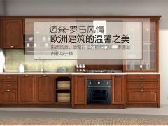 我乐厨柜 整体橱柜 厨房定制 橱柜定做 欧式风格 迈森-罗马