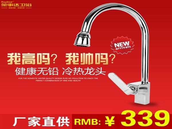 荣事达洗菜盆水龙头WL14全铜厨房洗碗冷热 水槽龙头旋转混水