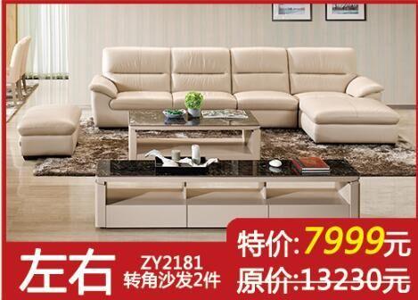 左右沙发店庆特价7999