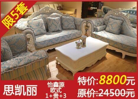 思凯丽客厅沙发店庆特价8800元