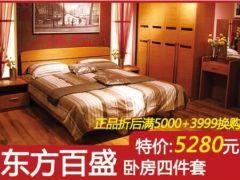 东方百盛店庆特价5980元