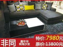 非同沙发店庆特价7980元