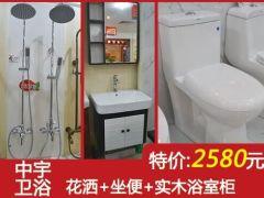 中宇整体卫浴店庆特价2580元