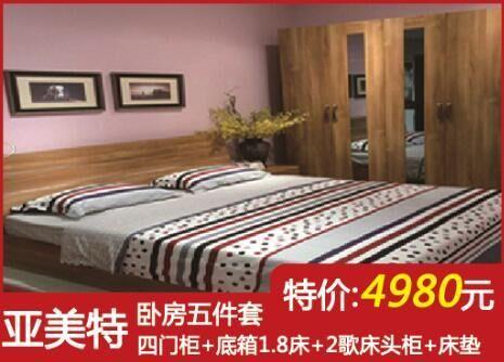 亚美特卧室五件套4980元!