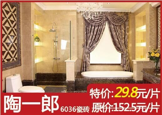 陶一郎店庆特价瓷砖29.8元