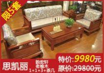 思凯丽沙发店庆特价9980元图片