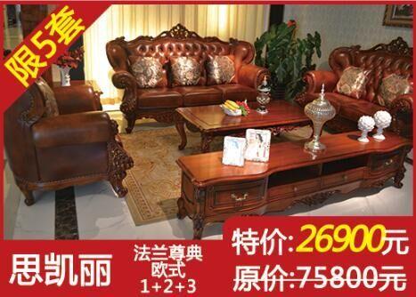 思凯丽店庆特价26900元