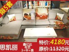 思凯丽沙发店庆特价4180元