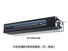 海尔/Haier RFTS28MXS 家庭中央空调