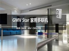 格力冷暖变频家用中央空调STAR新品上市