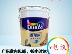 广东广州多乐士保丽居耐候外墙漆价格