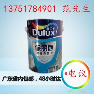 广东广州多乐士保丽居弹性外墙漆价格