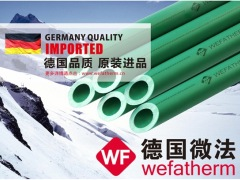 德国微法水管,φ25水管
