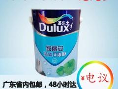 广东广州多乐士洁盾无添加墙面漆价格