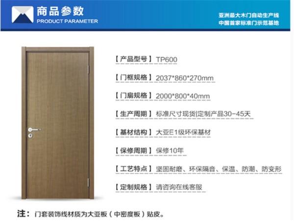 圣象标准门 室内门套装门卧室门房门实木复合门木门