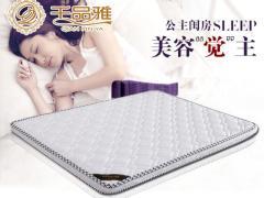 千品雅1.5米床垫