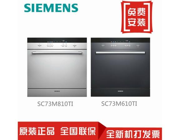 西门子洗碗机SC73M810TI /SC73M610TI