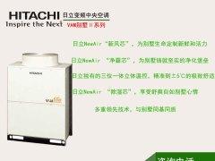 武汉\Hitachi/日立中央空调VAM别墅Ⅱ系列室外机