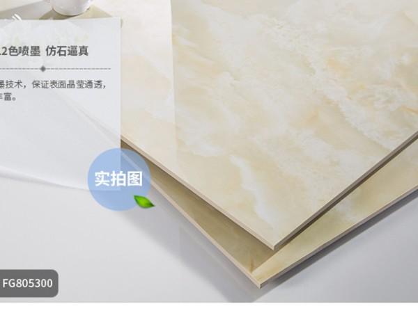 东鹏瓷砖 云海玉 客厅卧室全抛釉仿玉石瓷砖地板砖