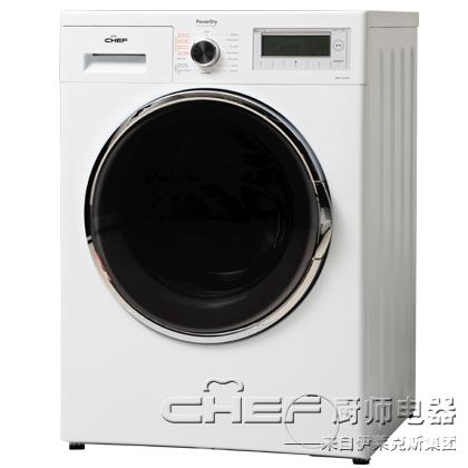 CHEF 厨师 进口 滚筒 洗衣机 洗干一体机 干衣机