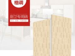 友力地砖卫生间瓷砖厨房瓷砖3D1M3013