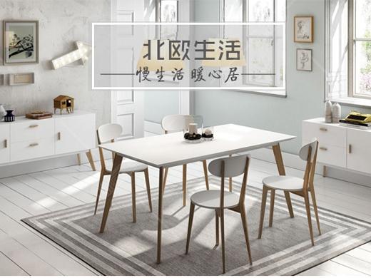 北欧生活 北欧简约系列实木餐桌椅