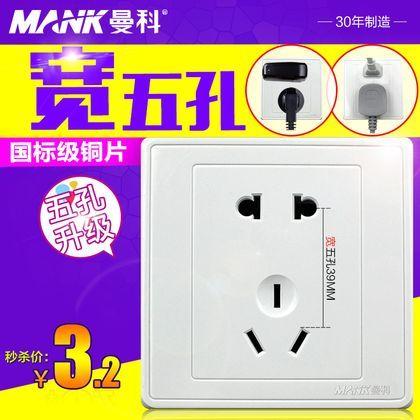 曼科A8 二三插座