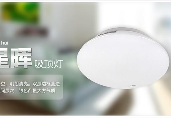 欧普MX260-D1*12-星晖-5700K LED吸顶灯
