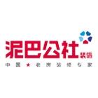 北京泥巴公社装饰设计有限公司