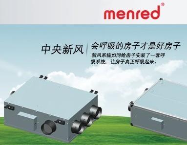 德国曼瑞德MENRED 室内新风系统全热交换热回收新风机