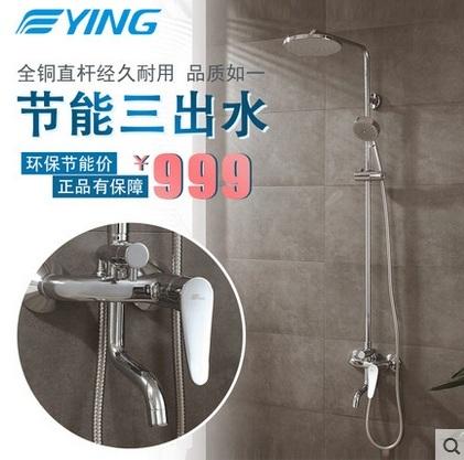 YING鹰卫浴 三功能豪华全铜淋浴花洒龙头套装 浴室冷热混水