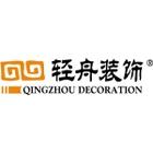 北京轻舟装饰总部