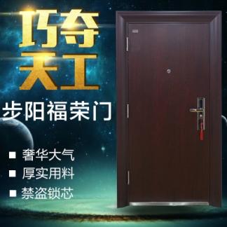 步阳防盗门 甲级防盗门精品门 福荣门