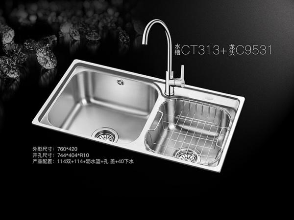 欧琳CT313(水槽) C9531(龙头)
