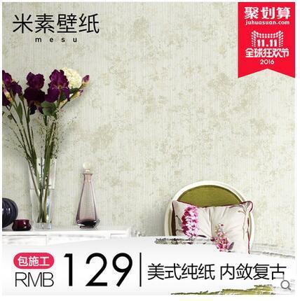 米素美式风格墙纸复古乡村卧室纯纸壁纸客厅电视墙壁纸条纹莎莉雅