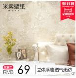 K米素 欧式壁纸田园客厅电视背景墙壁纸卧室无纺布墙纸3d 伊图片