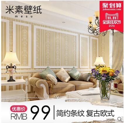 米素欧式条纹墙纸3d立体客厅温馨卧室电视背景墙壁纸简欧 英格