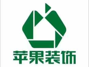 惠州苹果装饰设计工程有限公司