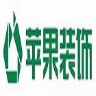 陕西苹果装饰设计工程有限公司