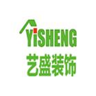 北京艺盛装饰工程有限公司
