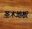 张家口圣木地板