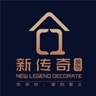 南昌新传奇装饰工程有限公司