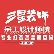广州三星装饰设计中心